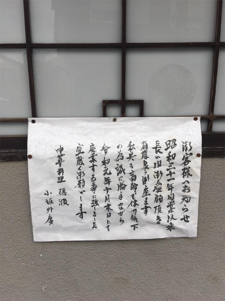 f:id:TokuheiKumagai:20190915222503j:image