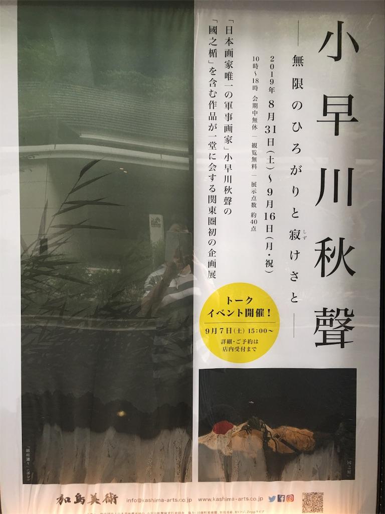 f:id:TokuheiKumagai:20190915222511j:image