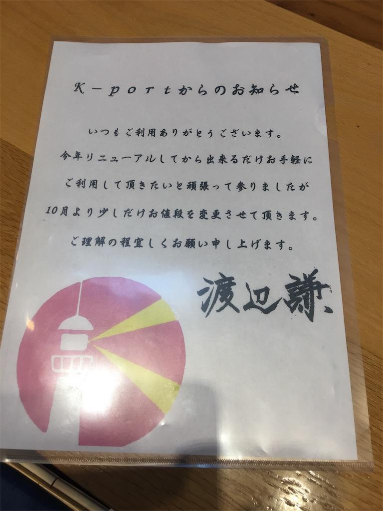 f:id:TokuheiKumagai:20190923214639j:image