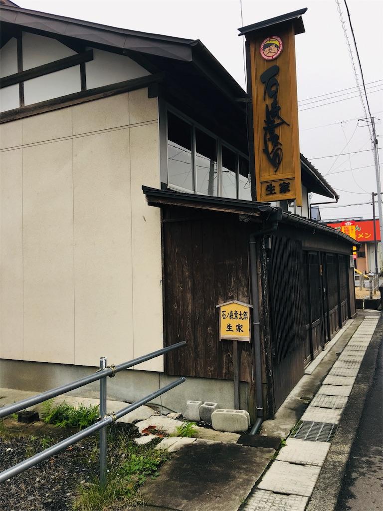 f:id:TokuheiKumagai:20190923215914j:image