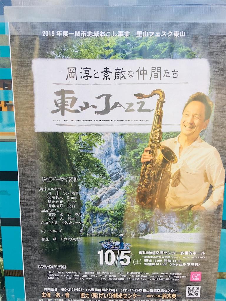 f:id:TokuheiKumagai:20190925225932j:image
