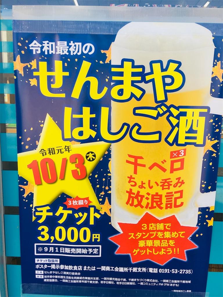 f:id:TokuheiKumagai:20190925230017j:image