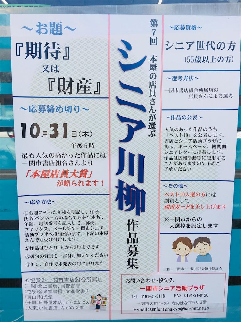 f:id:TokuheiKumagai:20190925230027j:image