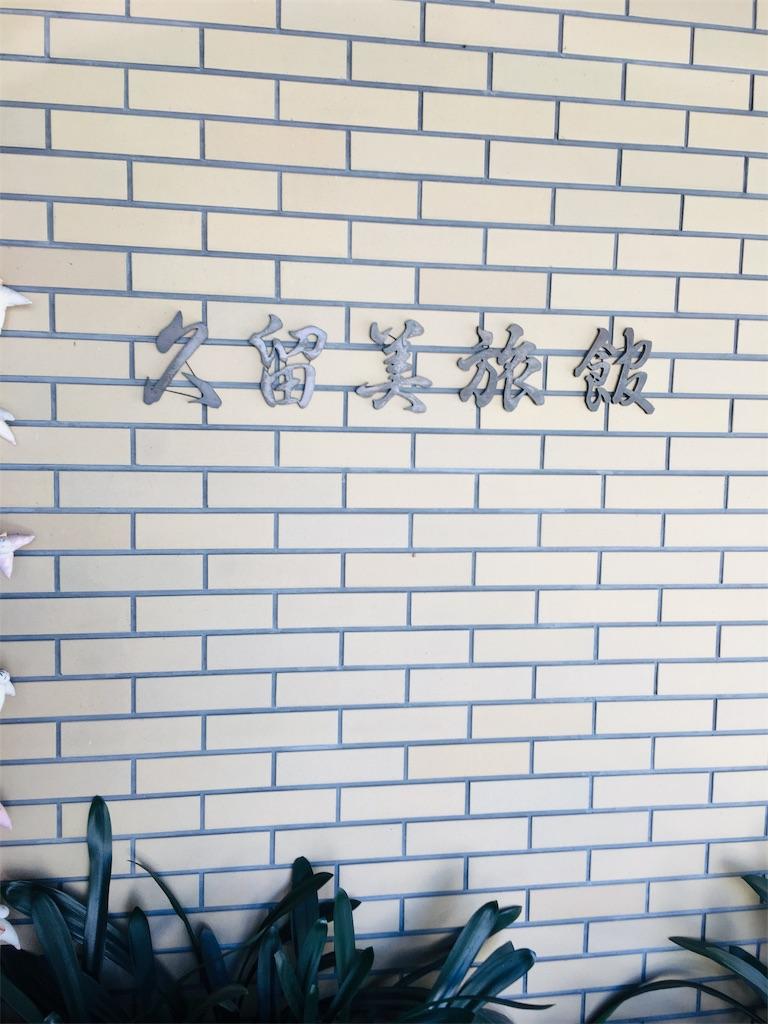 f:id:TokuheiKumagai:20190925231043j:image