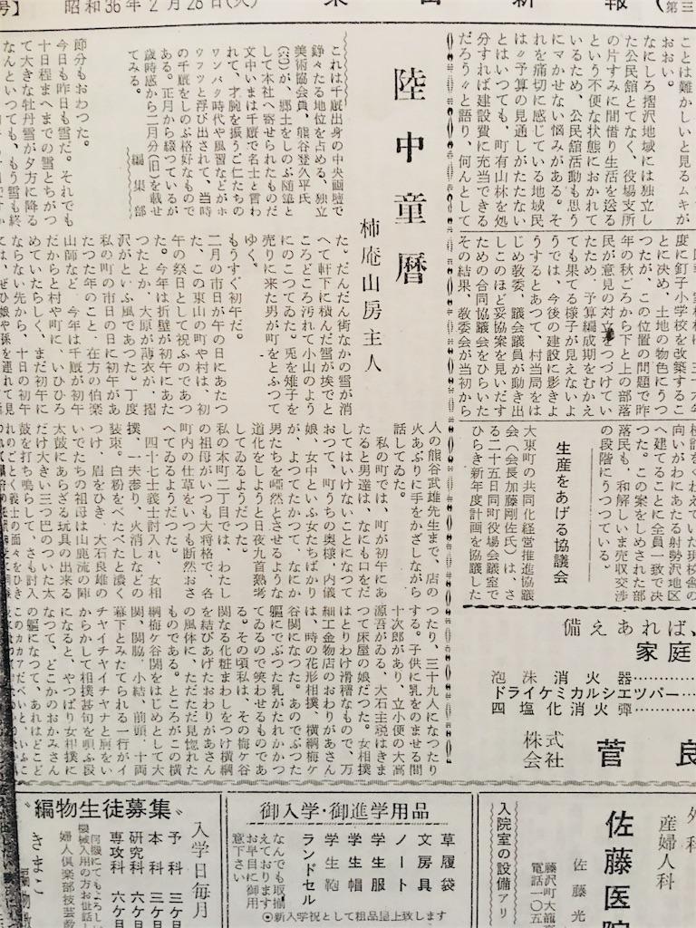 f:id:TokuheiKumagai:20190926121507j:image