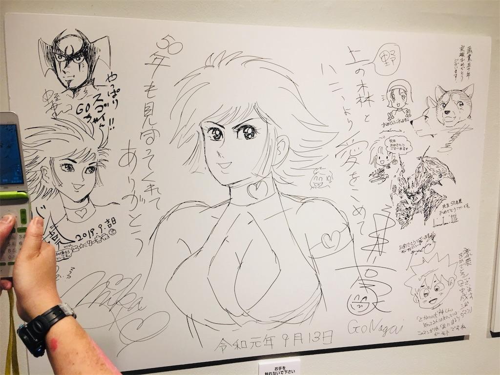 f:id:TokuheiKumagai:20190928203035j:image
