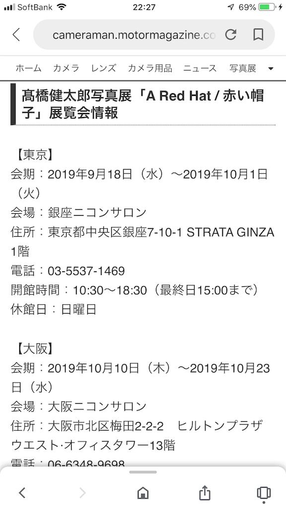 f:id:TokuheiKumagai:20191001222722p:image