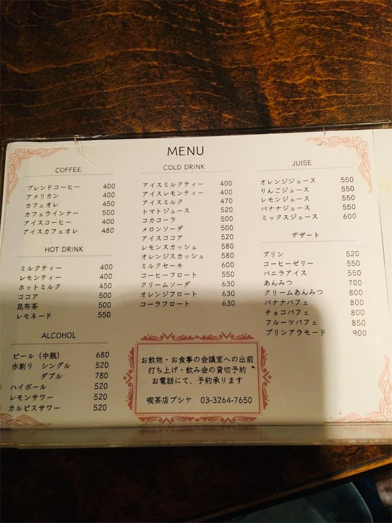 f:id:TokuheiKumagai:20191002235750j:image