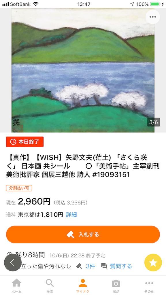f:id:TokuheiKumagai:20191007011012p:image