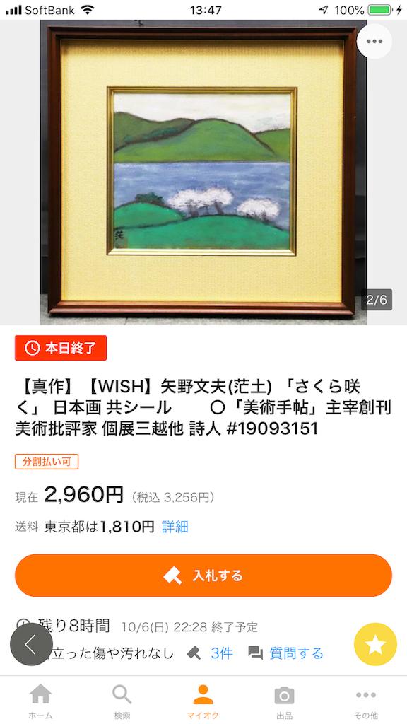 f:id:TokuheiKumagai:20191007011046p:image