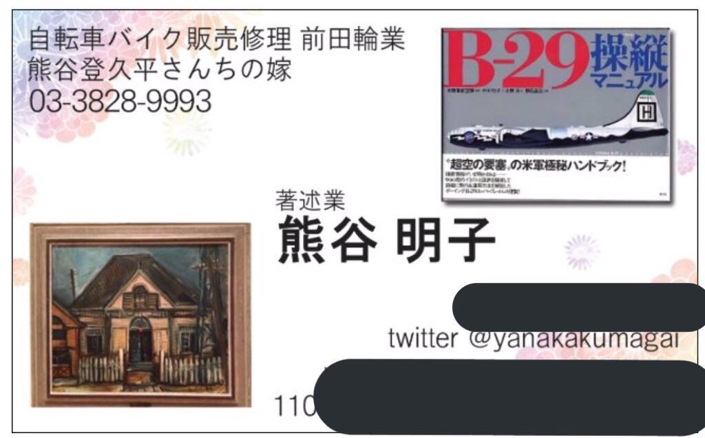 f:id:TokuheiKumagai:20191012000336j:image