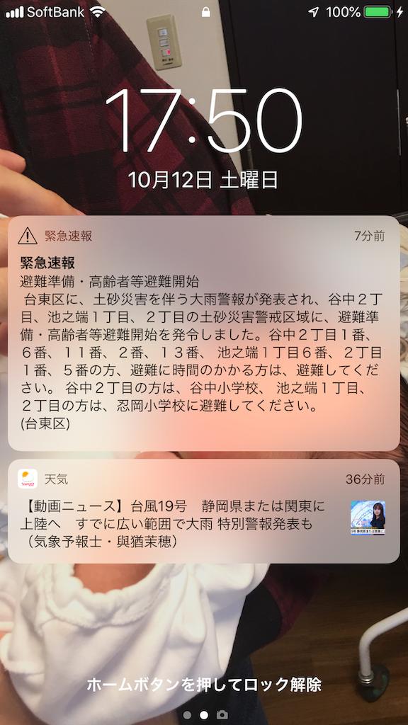 f:id:TokuheiKumagai:20191012222154p:image