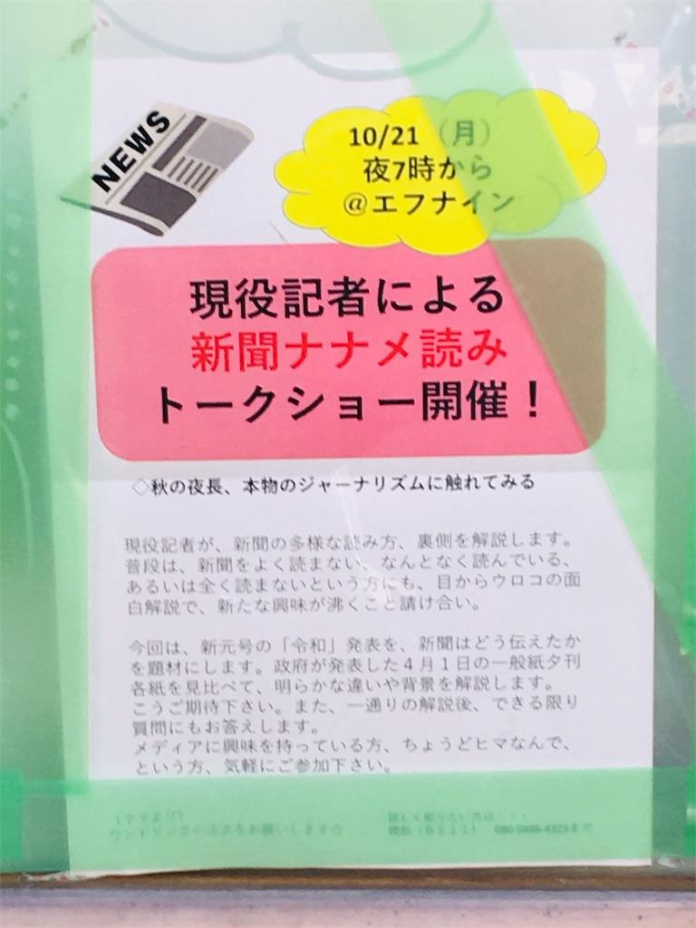 f:id:TokuheiKumagai:20191013224647j:image