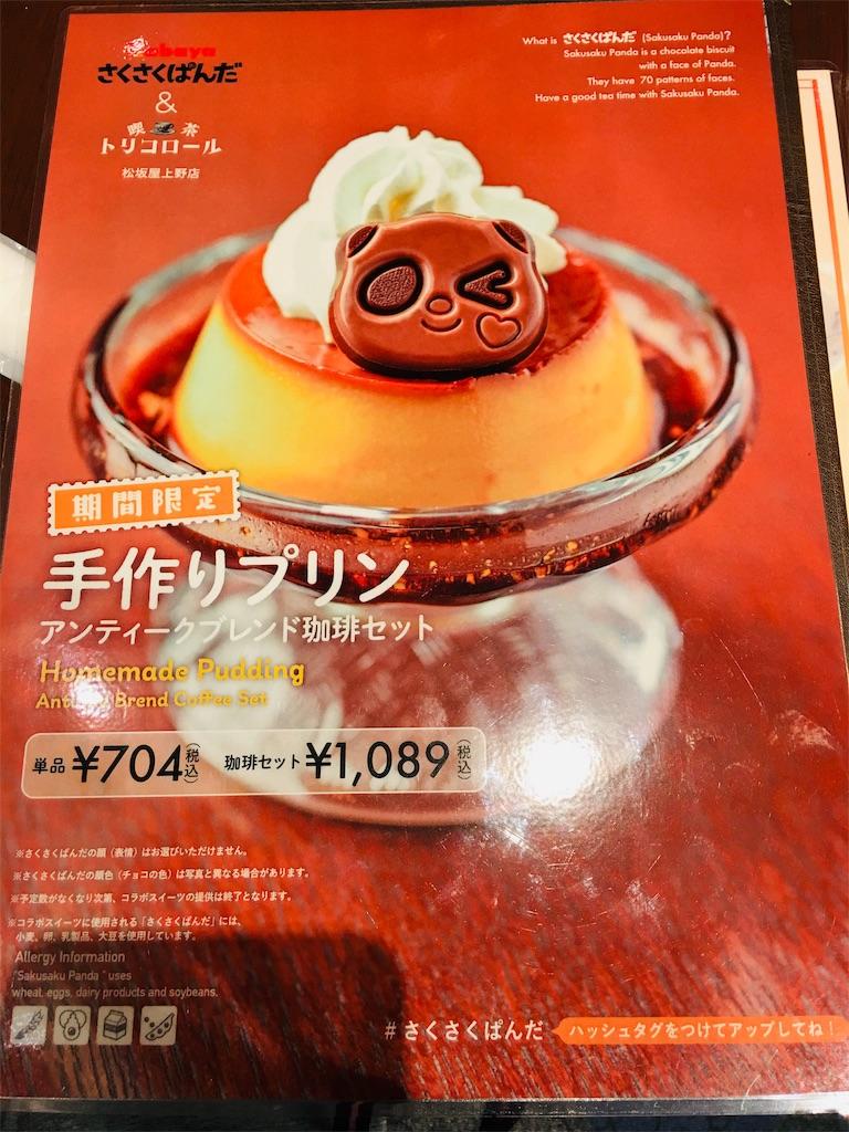 f:id:TokuheiKumagai:20191105235208j:image