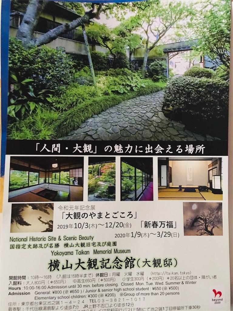 f:id:TokuheiKumagai:20191112213308j:image