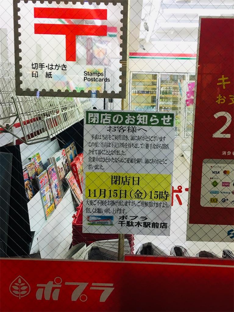 f:id:TokuheiKumagai:20191112213338j:image