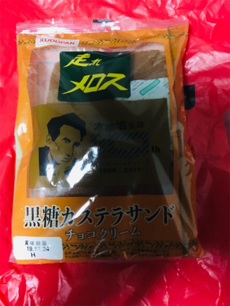 f:id:TokuheiKumagai:20191115213134j:image