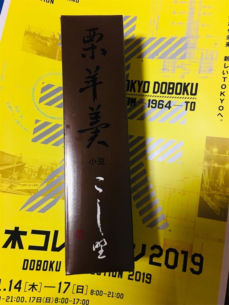 f:id:TokuheiKumagai:20191116234516j:image