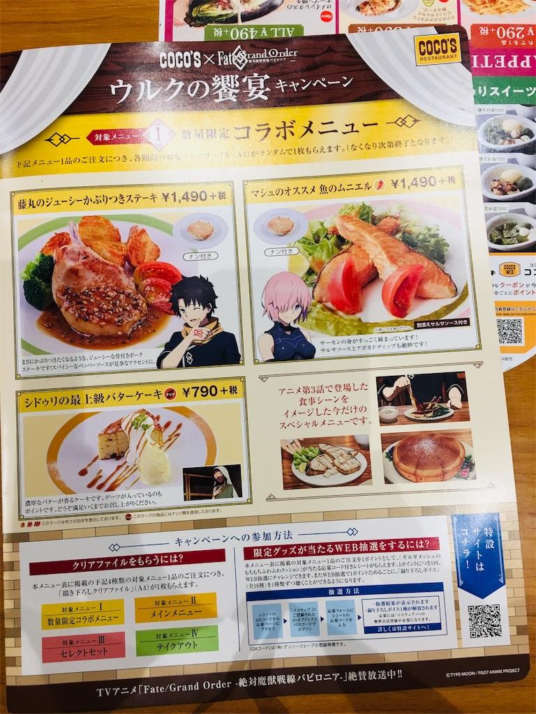 f:id:TokuheiKumagai:20191123203456j:image