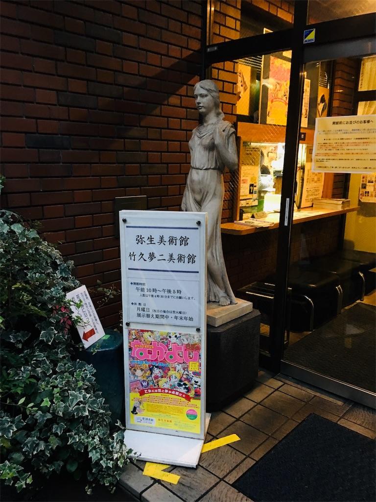 f:id:TokuheiKumagai:20191124203427j:image