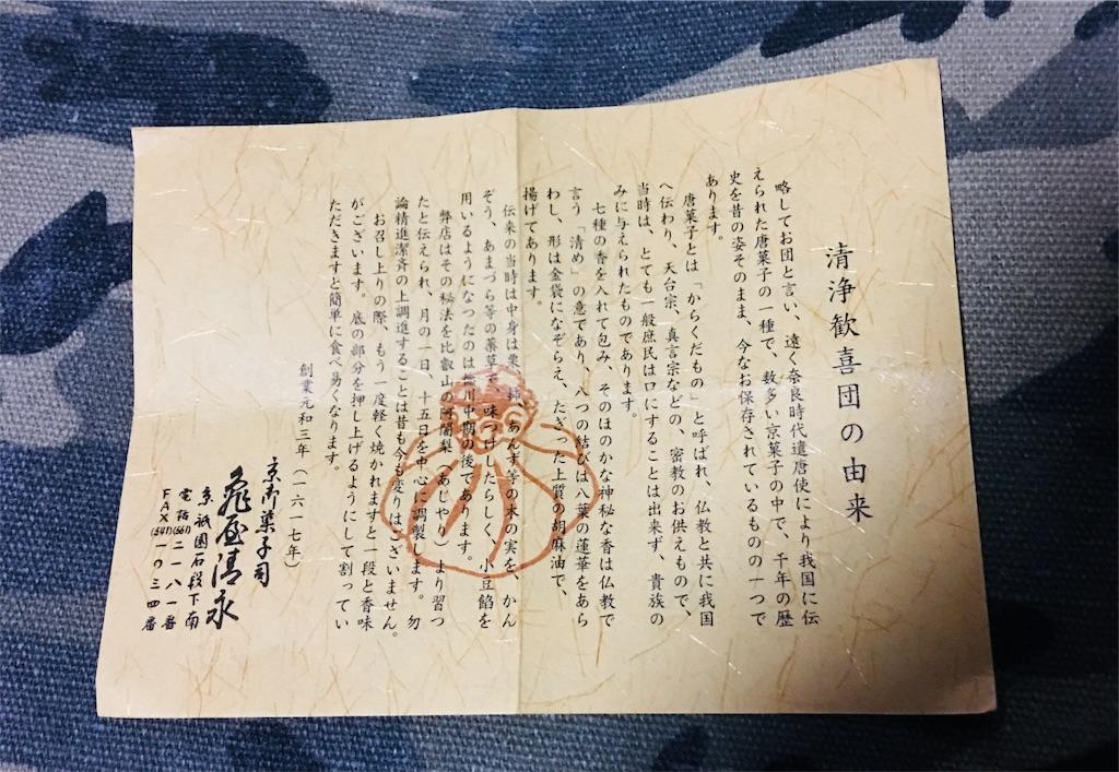 f:id:TokuheiKumagai:20191125230339j:image