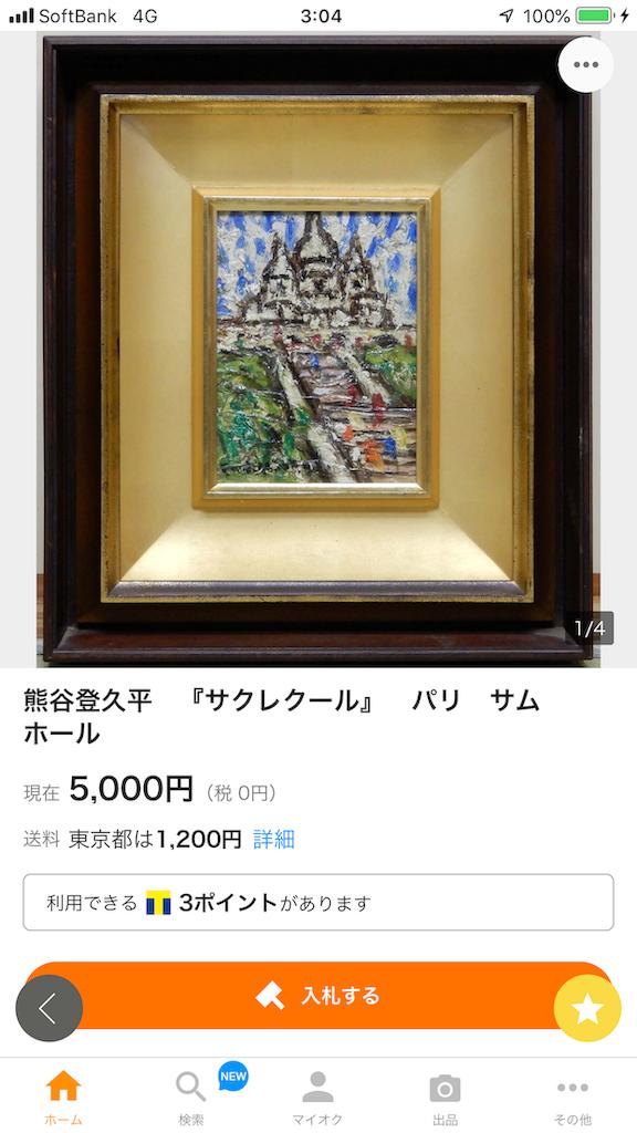 f:id:TokuheiKumagai:20191203213427p:image