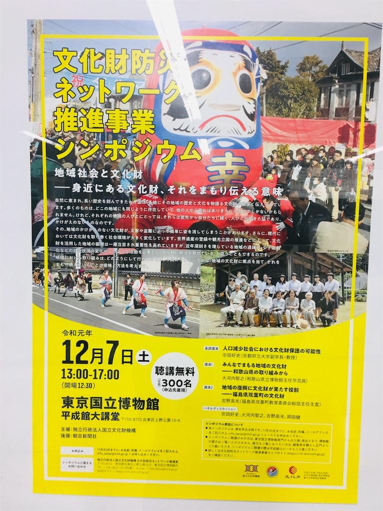 f:id:TokuheiKumagai:20191204230728j:image