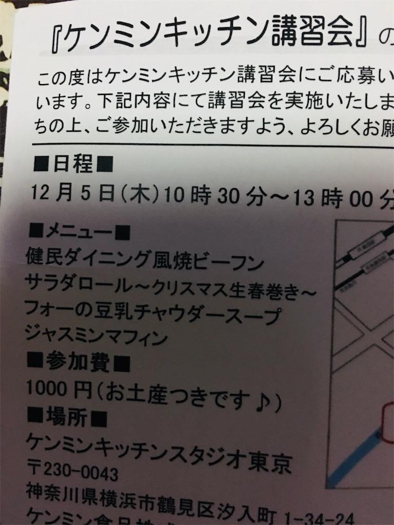 f:id:TokuheiKumagai:20191205230033j:image