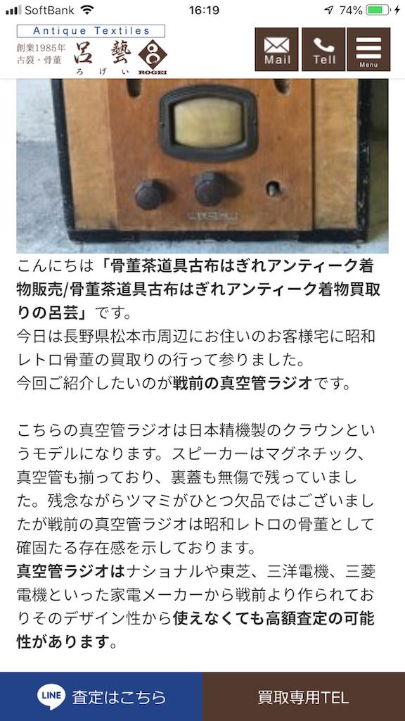 f:id:TokuheiKumagai:20191213161959p:image
