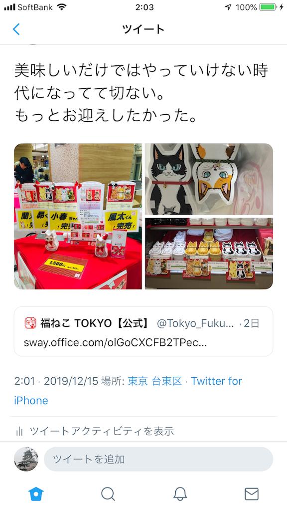 f:id:TokuheiKumagai:20191215020715p:image