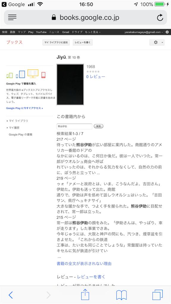 f:id:TokuheiKumagai:20191219230020p:image