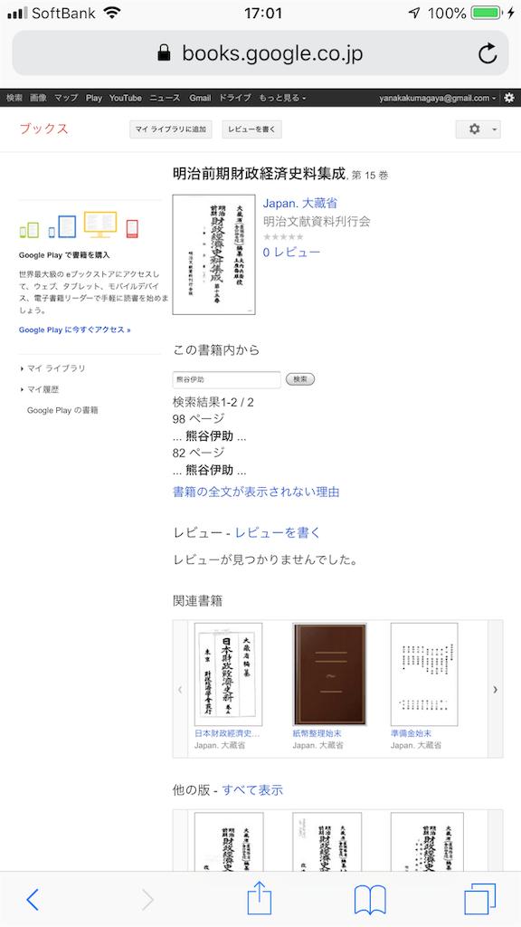 f:id:TokuheiKumagai:20191219230027p:image