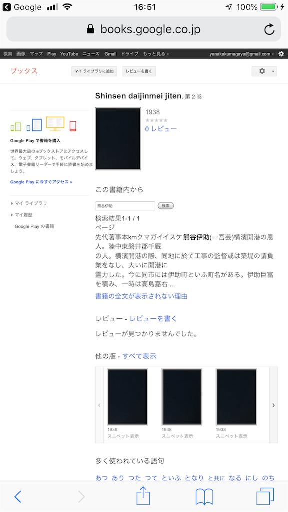 f:id:TokuheiKumagai:20191219230038p:image