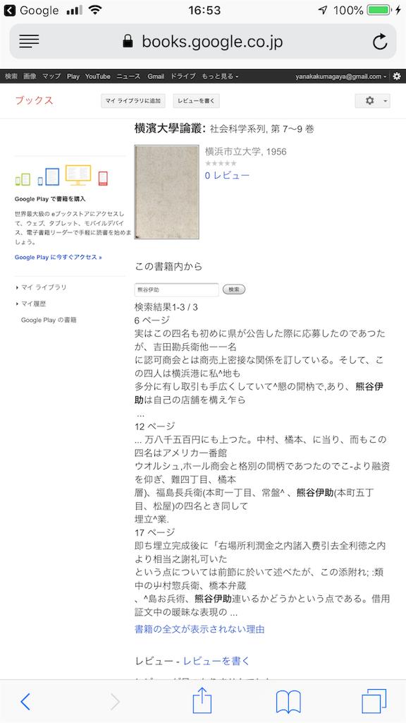 f:id:TokuheiKumagai:20191219230045p:image
