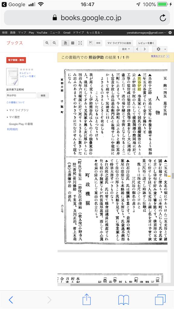 f:id:TokuheiKumagai:20191219230059p:image