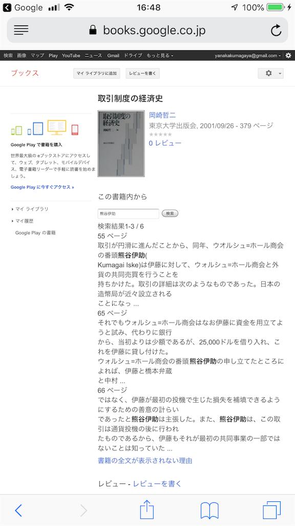 f:id:TokuheiKumagai:20191219230104p:image