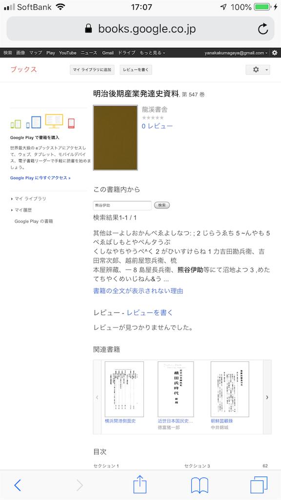 f:id:TokuheiKumagai:20191219230111p:image