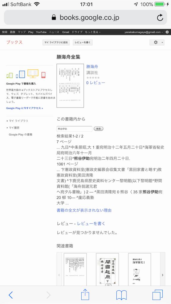 f:id:TokuheiKumagai:20191219230118p:image
