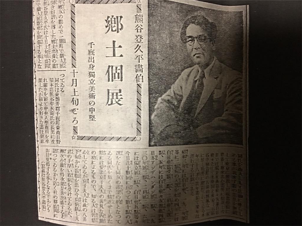 f:id:TokuheiKumagai:20191220002833j:image