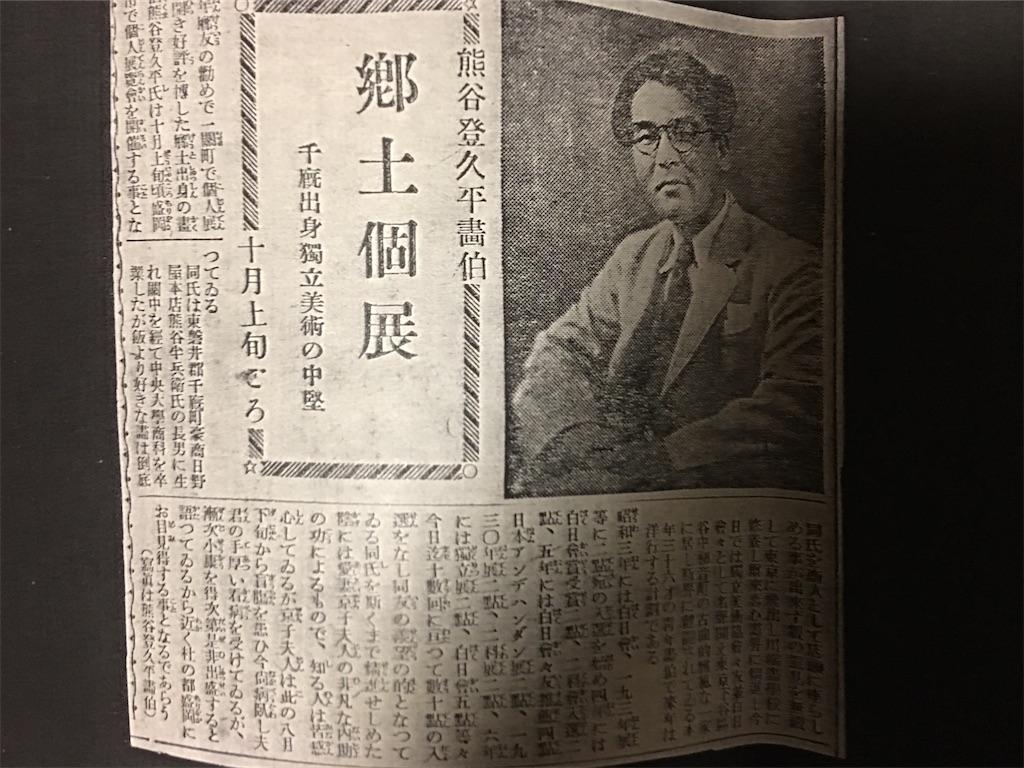 f:id:TokuheiKumagai:20191224175819j:image