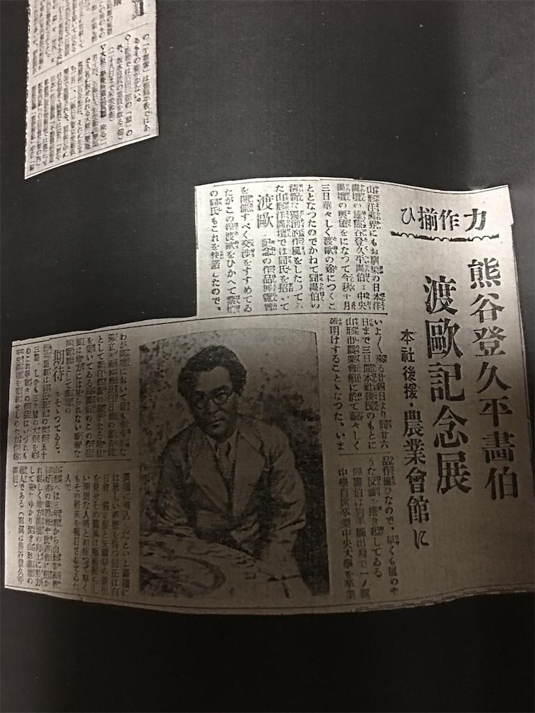f:id:TokuheiKumagai:20191224175826j:image