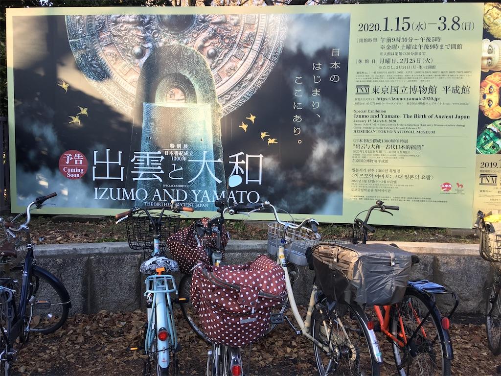 f:id:TokuheiKumagai:20200109223559j:image