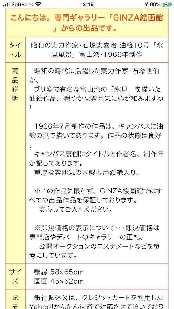 f:id:TokuheiKumagai:20200119214331p:image