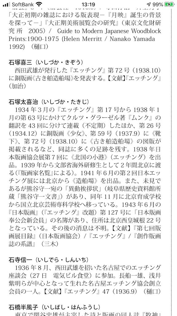 f:id:TokuheiKumagai:20200119214403p:image
