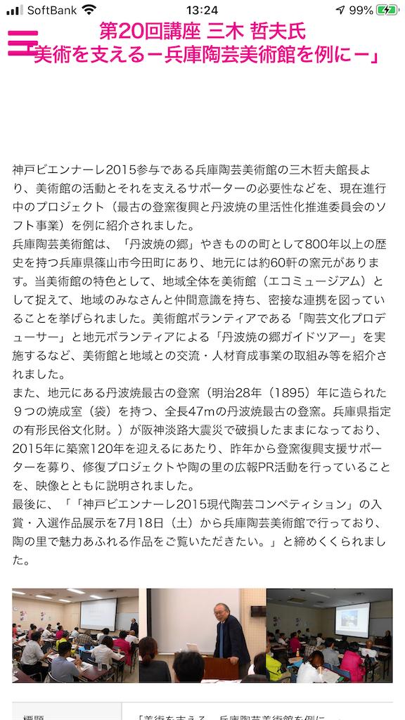 f:id:TokuheiKumagai:20200119214424p:image