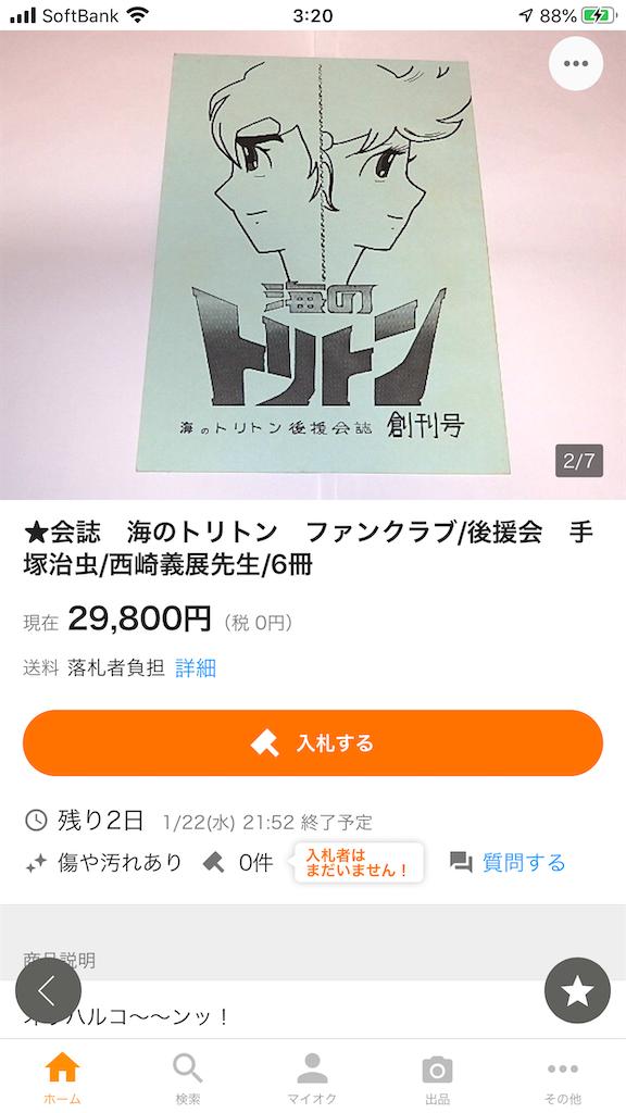f:id:TokuheiKumagai:20200120033241p:image