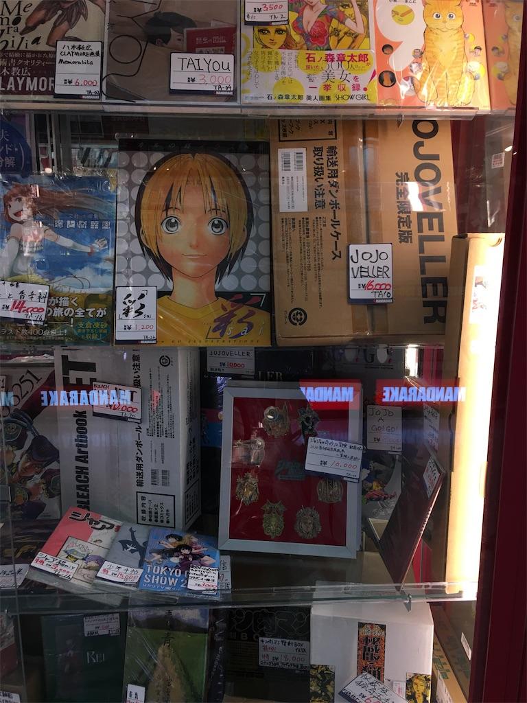 f:id:TokuheiKumagai:20200123230023j:image