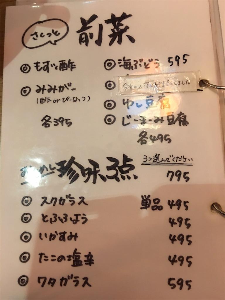 f:id:TokuheiKumagai:20200123230234j:image