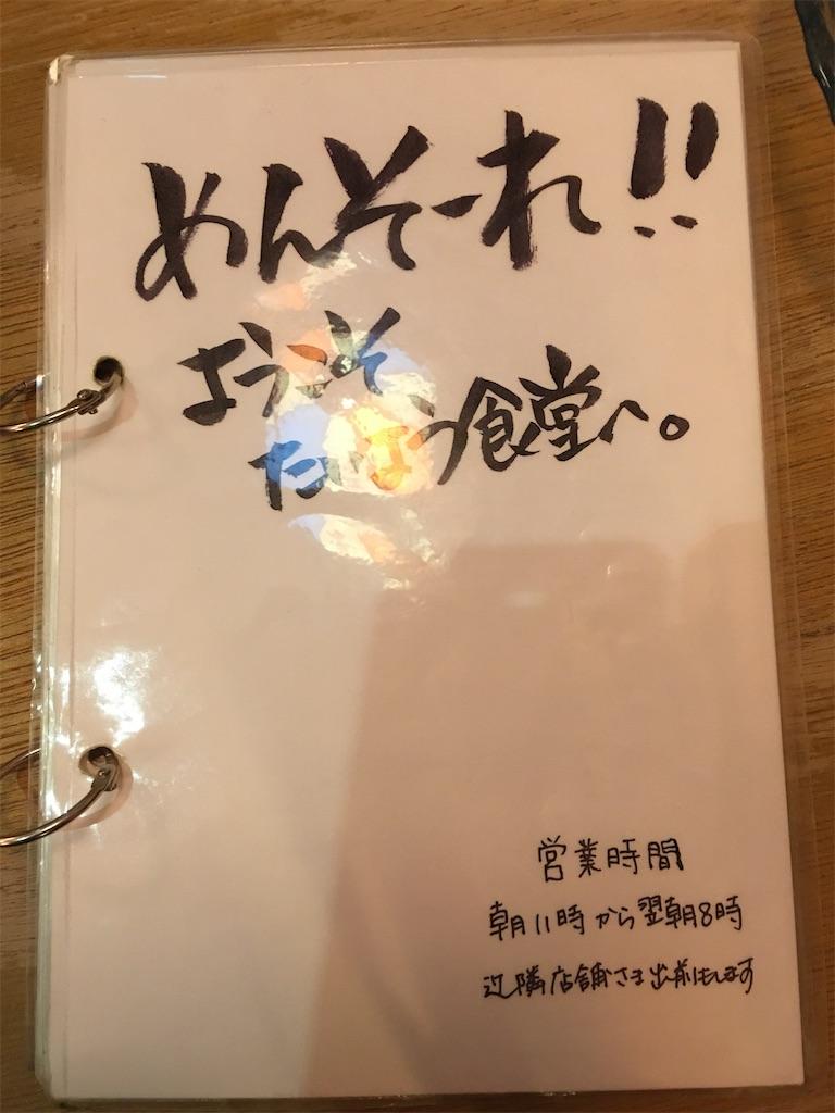 f:id:TokuheiKumagai:20200123230256j:image