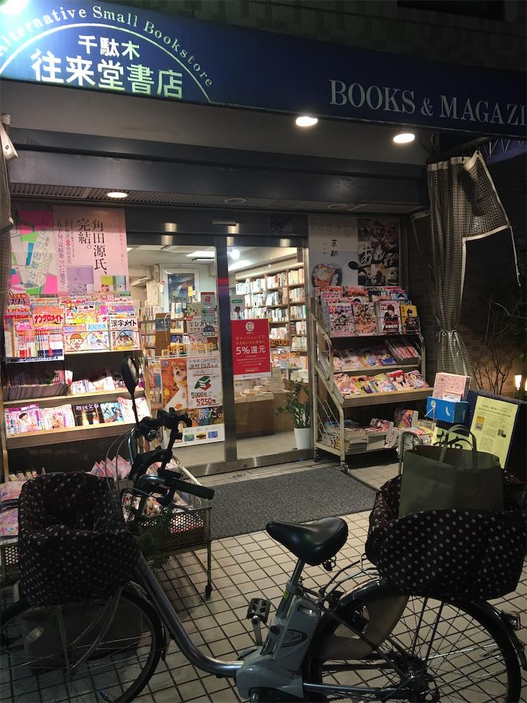 f:id:TokuheiKumagai:20200131225631j:image